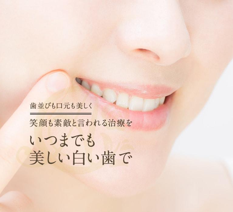 美しい口元へ Produce by あいり歯科クリニック 確かな技術×最新設備×豊富な実績 それを実践するためのゆるぎない情熱 お問い合わせはこちら TEL:04-2907-1188