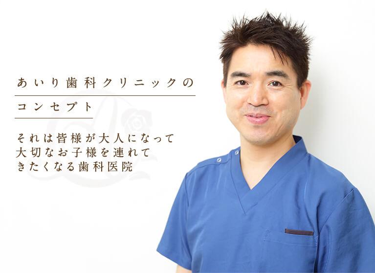あいり歯科クリニックのコンセプト それは皆様が大人になって大切なお子様を連れてきたくなる歯科医院