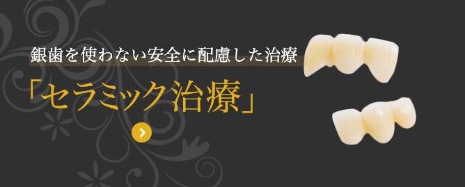 銀歯を使わない安全な治療「セラミック治療」